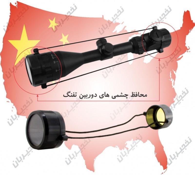 محافظ چشمی های دوربین تفنگ