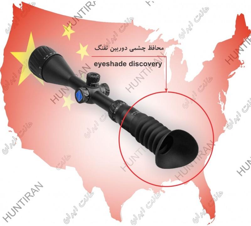 محافظ چشمی دوربین تفنگ